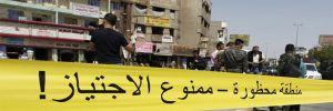Bağdat'ta bombalı saldırı: 10 ölü, 21 yaralı
